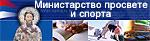 Министарство просвете и образовања