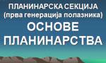 Планинарска секција - Основе планинарства